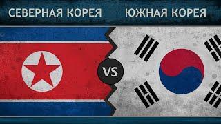 Северная Корея vs Южная Корея - Рейтинг армий мира 2018