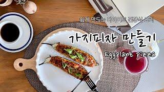 가지보트 (가지피자) 만들기 | Eggplant piz…