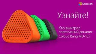 Победитель колонки MD-1C за отзыв на Яндекс Маркете