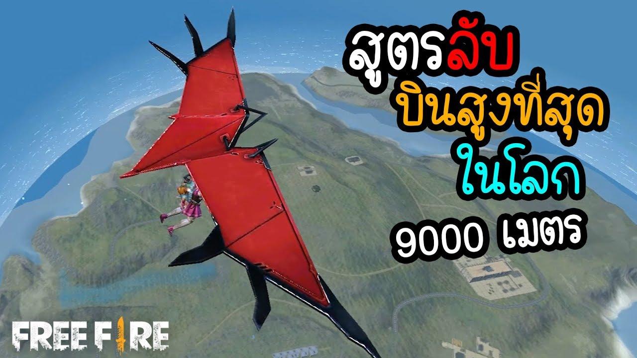 FreeFire สูตรลับเครื่องร่อน บินสูงที่สุดในโลก ไม่มีใครเจอ!! #1