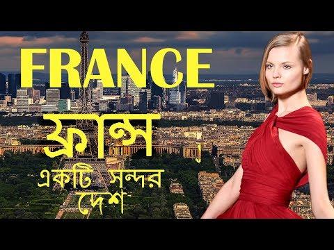 ফ্রান্স একটি সুন্দর দেশ | Amazing Facts about France in Bengali
