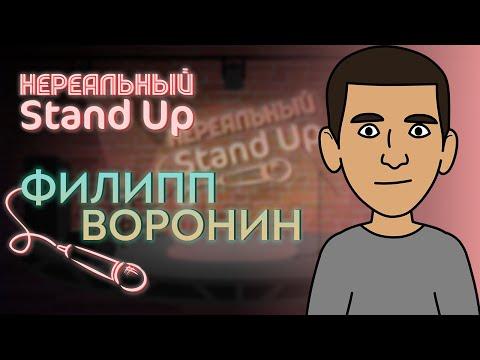 НЕРЕАЛЬНЫЙ STAND UP. Cезон 1, серия 1 | ФИЛИПП ВОРОНИН