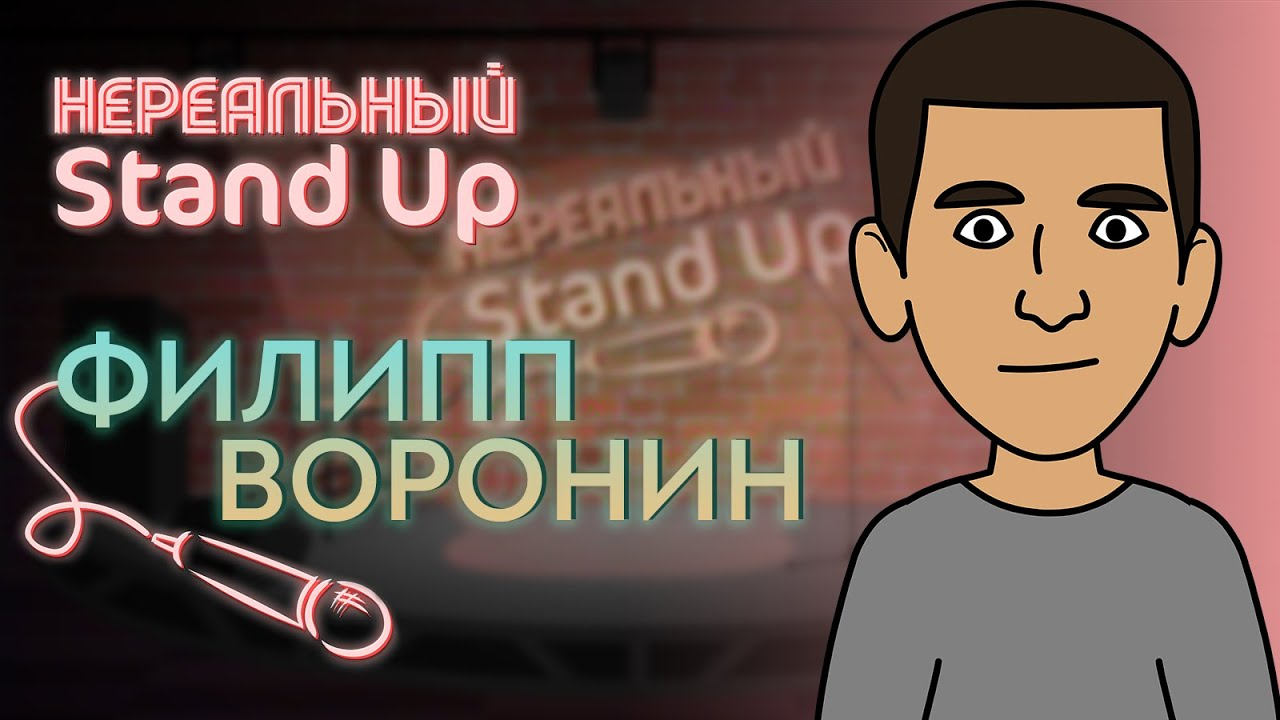НЕРЕАЛЬНЫЙ STAND UP 1 Cезон 1 серия ФИЛИПП ВОРОНИН