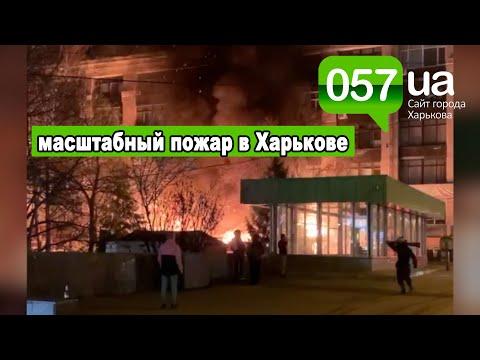 Новости Харькова: Масшатбный пожар в центре Харькова: сгорело кафе