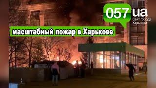 Масшатбный пожар в центре Харькова: сгорело кафе