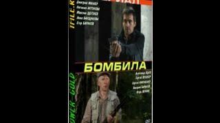 Бомбила 16 серия