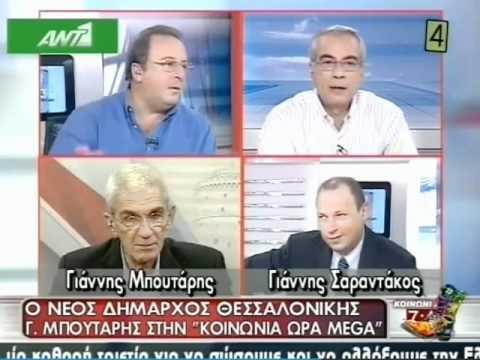 mpoytarhs