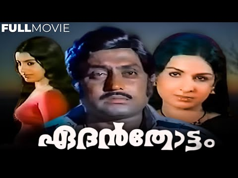Edan Thottam | Evergreen Hit Movie | Soman | Jayabharathi