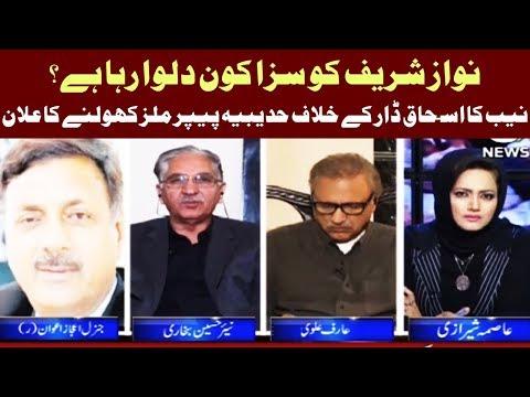 Faisla Aap Ka | 15 November 2017 | Aaj News