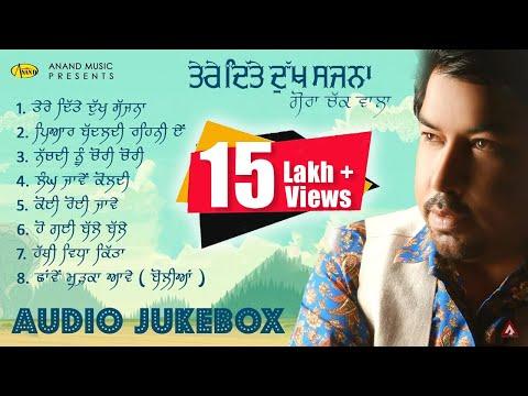 Gora Chak Wala L Tere Dite Dukh Sajna L Audio Full Album Jukebox L Latest Punjabi Song 2018 L Anand