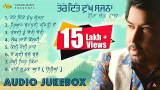 Gora Chak Wala l Tere Dite Dukh Sajna l Audio Full Album Jukebox l Latest Punjabi Song 2020 l Anand