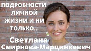 Самоизоляция. Актриса Светлана Смирнова-Марцинкевич. Розыгрыш билетов в театр. Условия в описании.
