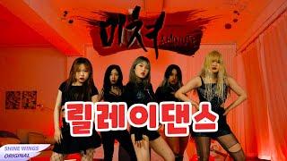 [릴댄] 4minute (포미닛) - Crazy (미쳐)ㅣShine Wings