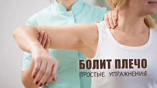 Болит плечо. Причины и простое лечение