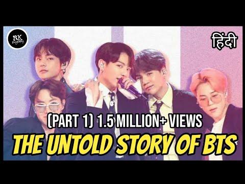 कैसे शुरुवात हुई BTS की? | जान लो BTS के बारे में सब कुछ | BTS Success Story In Hindi | Rk Biography