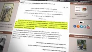 В Симферополе ликвидировали главную крымско-татарскую библиотеку