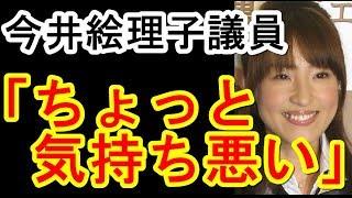今井&橋本議員は「純愛アピールが気持ち悪い」 大沢あかねが不倫疑惑釈...