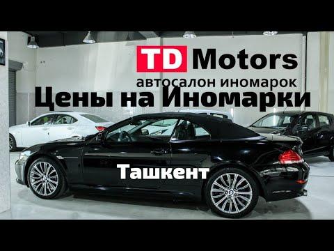 Автосалоны города москвы иномарки машина в аренду в москве для такси без залога