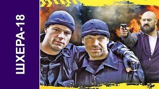 Шхера-18 Фильм HD Русский боевик detektiv Криминал boevik Shhera-18