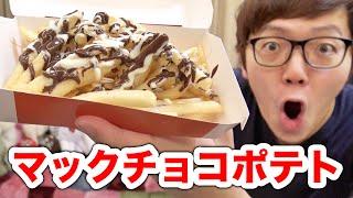 マックチョコポテト食べてみた!