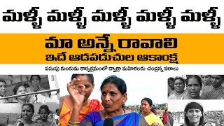 Dwcra Womens Sensational Comments On AP CM Chandrababu