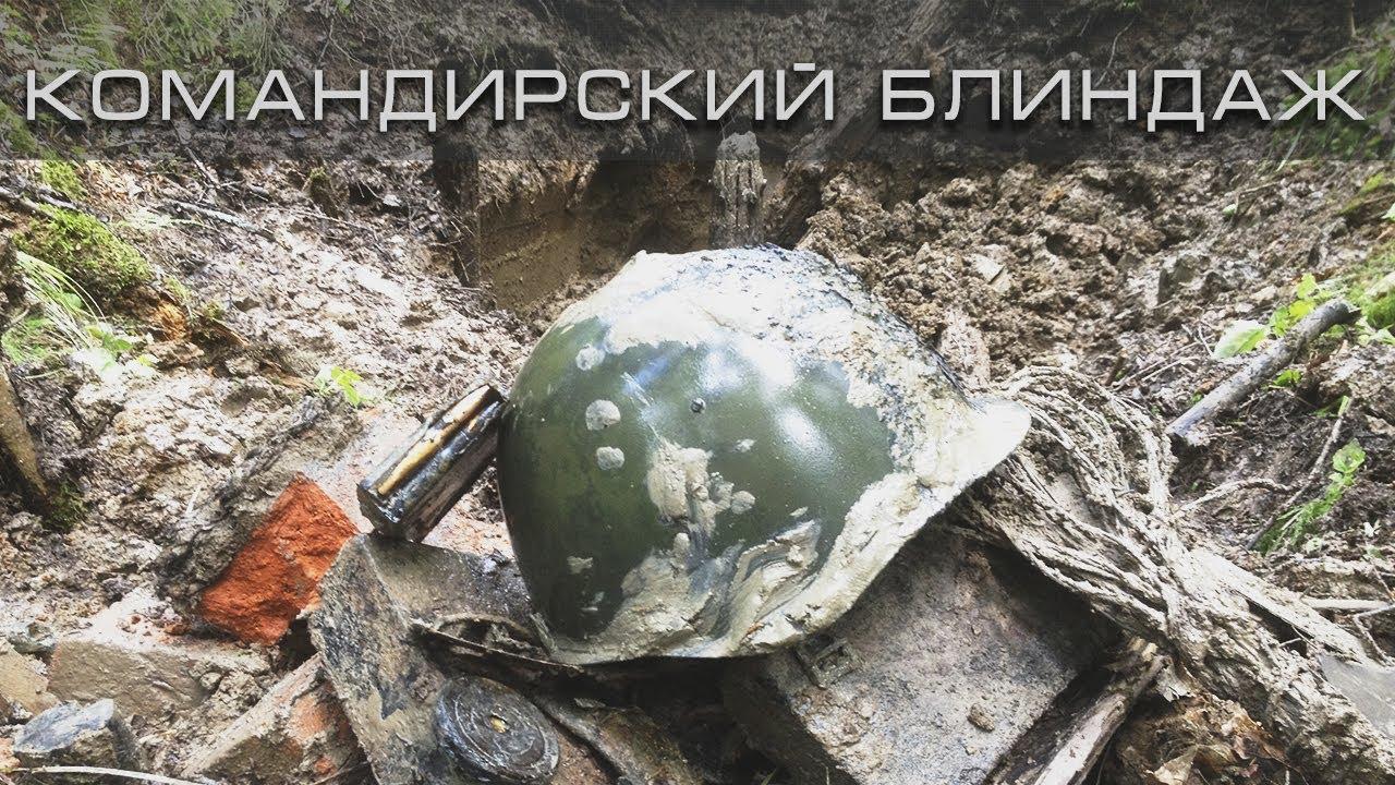 Раскопки советского командирского блиндажа 1941 \\ excavation.