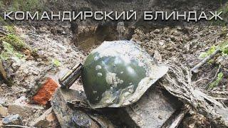 Раскопки советского командирского блиндажа 1941 \ Excavation of the Soviet blindage ww2 | EE88