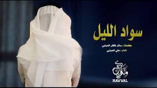 شيلة - سواد الليل - صحيفة صدى الالكترونية