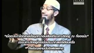Dr Zakir Naik Vs Dr William Cambell [thai subtitle] 4 of 7