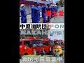 恋するフォーチュンクッキー 【新入団員募集中】 中原消防団Ver.
