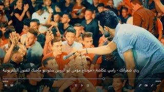 ردي شعراتك   رامي عكاشة   حفلة وسام مكاوي - ستوديو ماجيك 4k