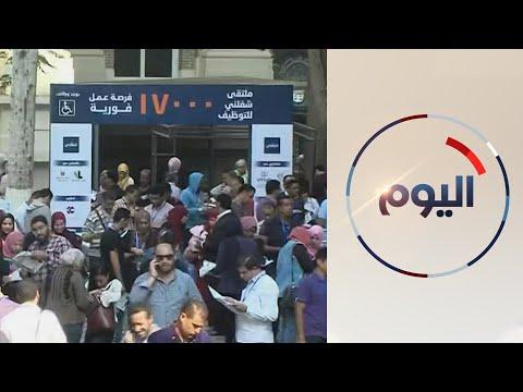 أول مؤتمر للتوظيف عبر الإنترنت في مصر لحل مشكلة البطالة  - نشر قبل 21 ساعة