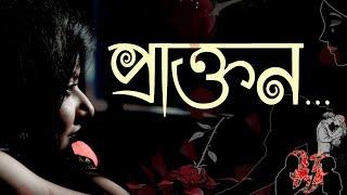 Munmun Mukherjee recitation I PRAKTON I প্রাক্তন I বাংলা কবিতা আবৃত্তি I