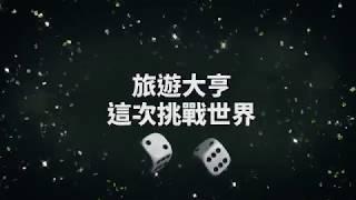 LINE 旅遊大亨 2018世界大賽 宣傳影片