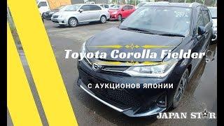 Toyota Corolla Fielder 2018 для нашего клиента, Джапан стар отзывы