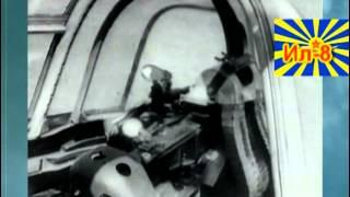 Авиация Второй мировой войны  Советские штурмовики