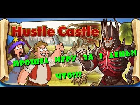 Hustle Castle Прошел игру за 1 день и 80 уровней портала?