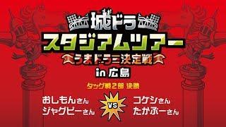 城ドラスタジアムツアーin広島 9.9 イオンモール広島祇園 うまドラー決...