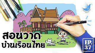 สอนวาด บ้านเรือนไทย เป็นการ์ตูนลายเส้นง่ายๆ EP.37