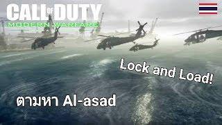 Call Of Duty Modern Warfare Remastered - ตามหา Al-asad