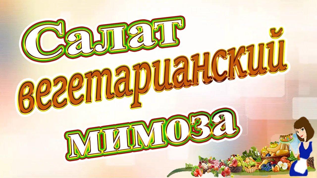 Салат мимоза вегетарианский рецепт