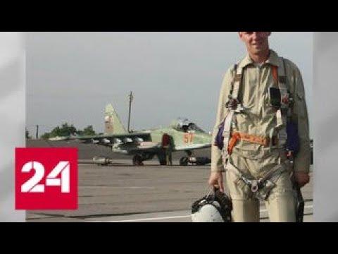 Невосполнимая потеря: Путин сравнил Романа Филипова с защитниками Сталинграда - Россия 24