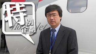 HondaJet 本田飛航事業公司創辦總裁暨執行長藤野道格專訪