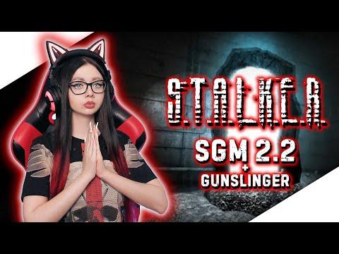 Видео: STALKER ЗОВ ПРИПЯТИ Прохождение игры на Русском ► СТАЛКЕР ПРОХОЖДЕНИЕ | SGM 2.2 + Gunslinger #7