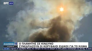 <span class='as_h2'><a href='https://webtv.eklogika.gr/' target='_blank' title='Ο πλανήτης σε κίνδυνο: Συνεδριάζουν οι κορυφαίοι ειδικοί για το κλίμα ΕΡΤ 27/7/2021'>Ο πλανήτης σε κίνδυνο: Συνεδριάζουν οι κορυφαίοι ειδικοί για το κλίμα ΕΡΤ 27/7/2021</a></span>