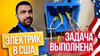 Задача выполнена Работа в США Электрик Закончил копаться в проводах