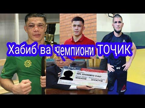 Чемпиони  Точик! Хабиб Нурмагамедов