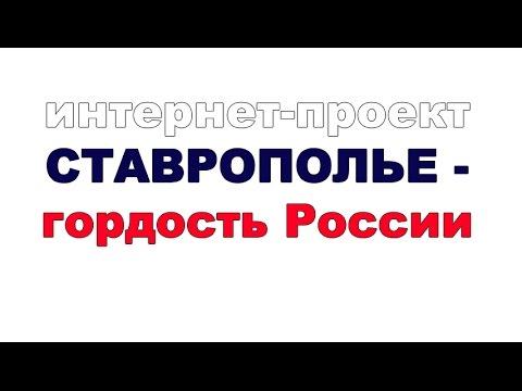 ПРОЕКТЫ СТАВРОПОЛЬЯ Социальные проекты России Лучшие акции инициативы ГУ Ставропольского края
