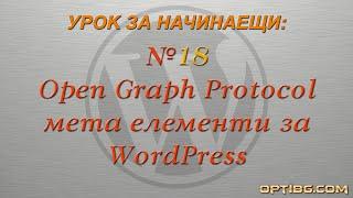 Урок 18: Open Graph Protocol (OG) мета елементи за WordPress