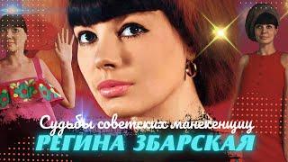 Судьбы советских манекенщиц